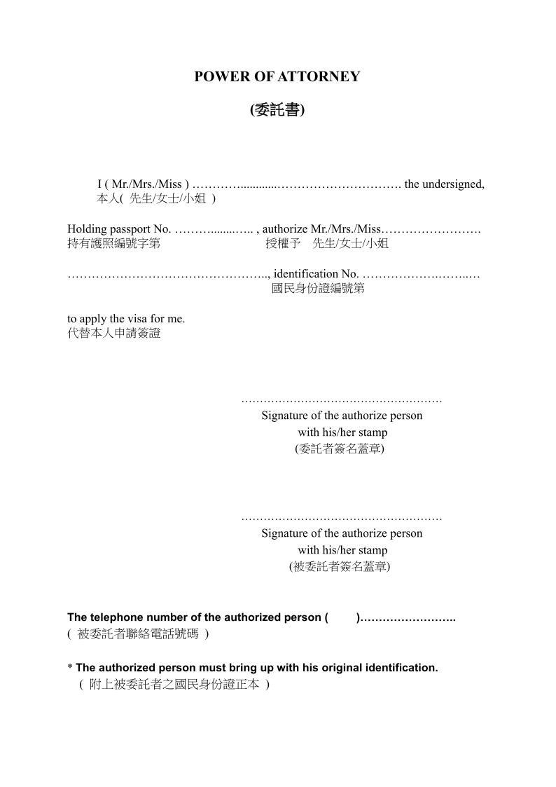 VISA-Power-of-Attorney-Form