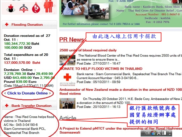 thai_red_cross_webpage