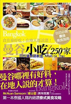 BKK_Food_Cover[1]
