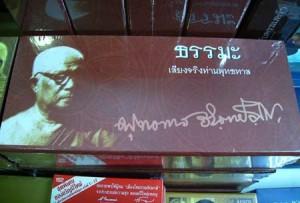 Buddha-dasa-1