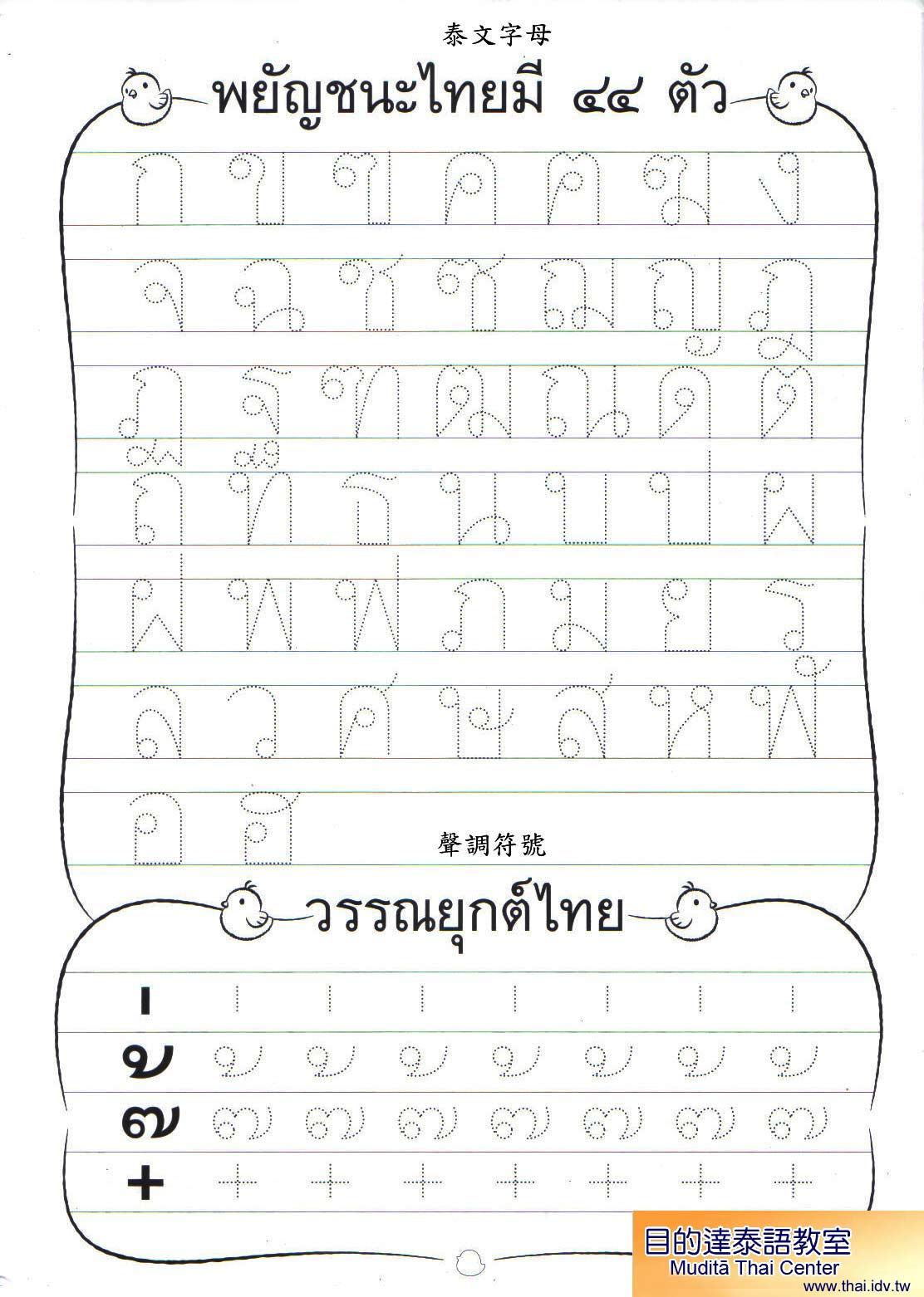 Thai_letter+sound_signs_L