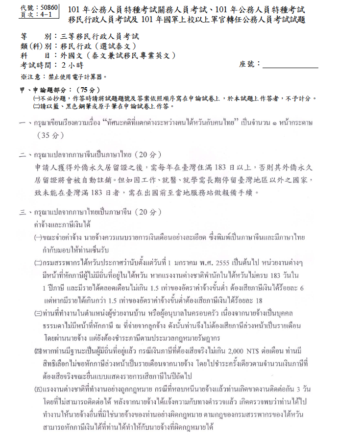 immigration_office_thai_exam1