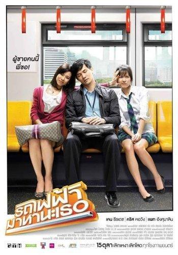 love_on_MRT