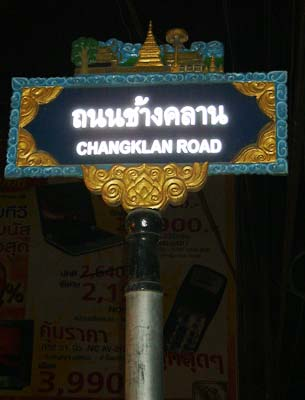 road_sign2