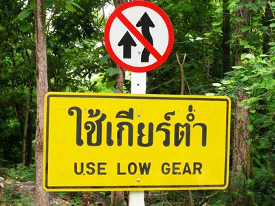 use_low_gear