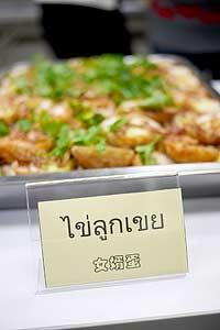 2012_food_name_plate