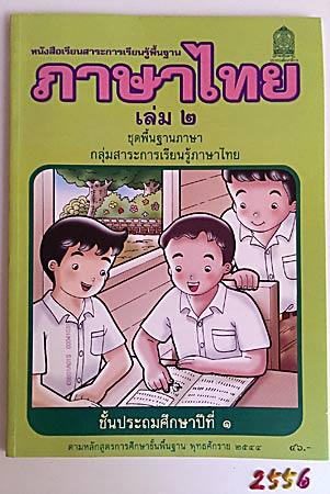 IMAG0057textBook2