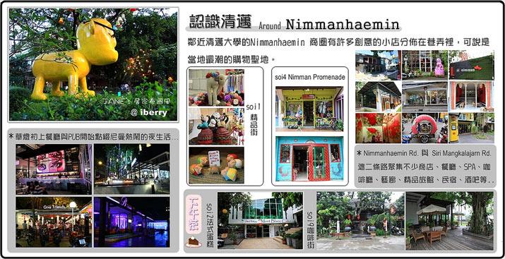 Chiangmai_Nimmanhaemin