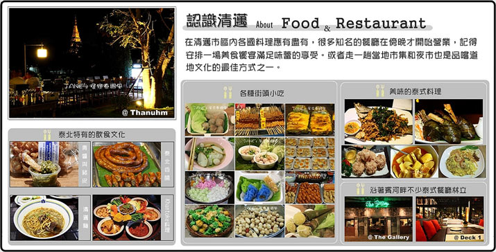 Chiangmai_food&rest