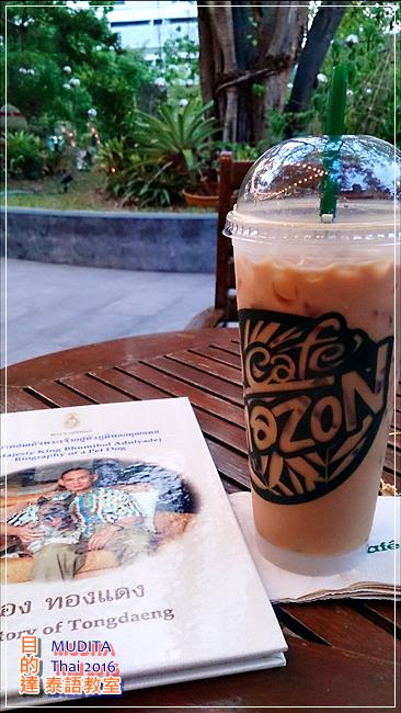 mudita amazon cafe