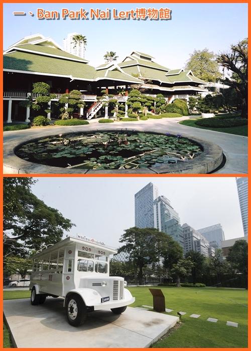 1_Ban Park Nai Lert_all