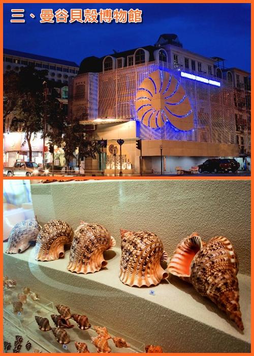 3_曼谷貝殼博物館_all