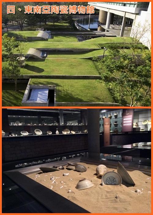 4_東南亞陶瓷博物館_all