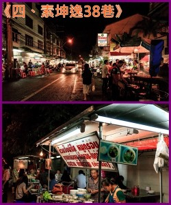 4_sukhumvit soi 38_all
