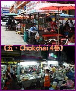 5_Chokchai_all