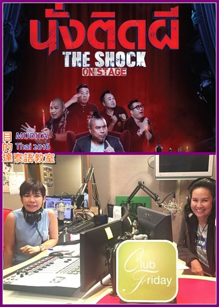 mudita_Thai_radio_shock