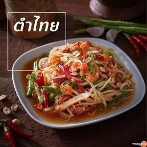 som_dam_thai