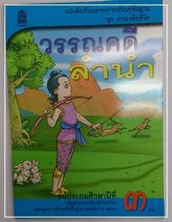 Thai_elementary_3