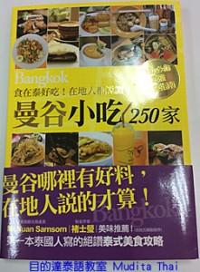 book_250food