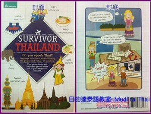 book_Survivor-Thailand