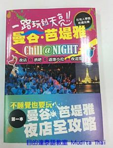 book_bkk_pataya