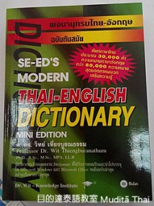book_dictionary_En-Thai