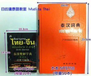 book_dictionary_thai_chinese