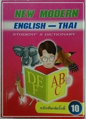 modern_eng_thai_dic