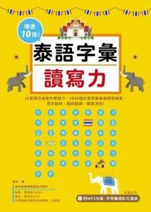 thai_alphabet2