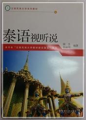 thai_an_fang_pu