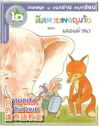 thai_book_others