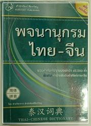 thai_jin_dic