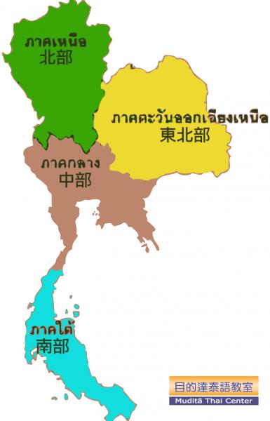 泰國四大區